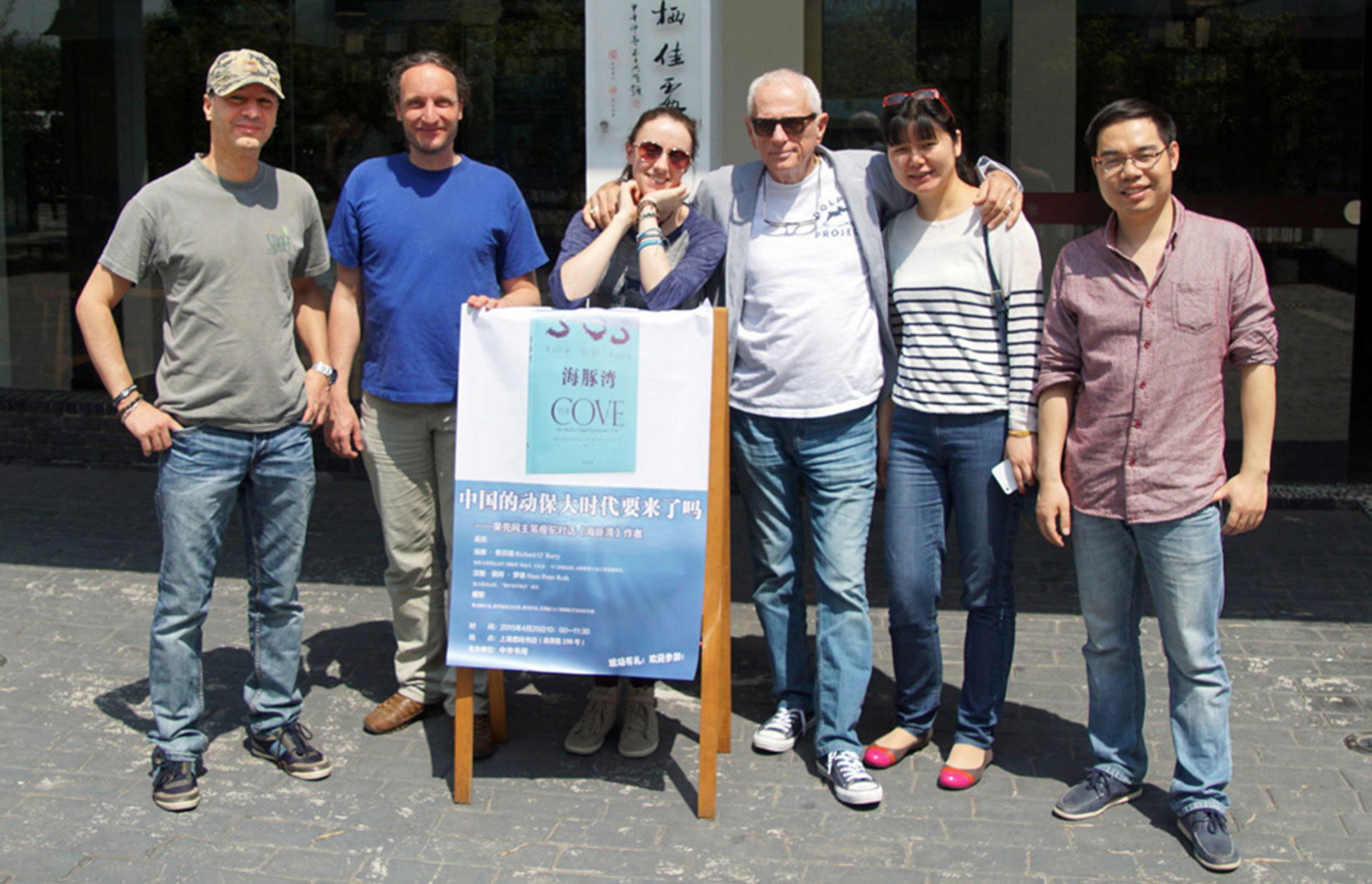 Before an informal public talk at Luming Book store in Shanghai. From L-R: Sasha Abdolmajid, Hans Peter Roth, Maria Nangle, Ric O'Barry, Pearl Han, He Long