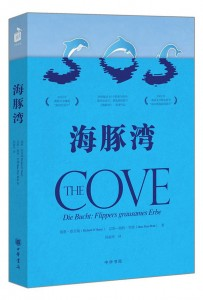 The newly published book 'The Cove' (Dolphin Bay) in simplified Chinese